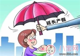 2017年产假休几天    怀孕休假天数规定