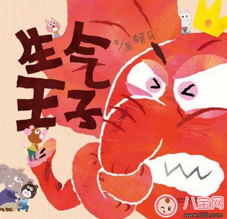 绘本漫画:生气王子_绘本漫画:生气王子
