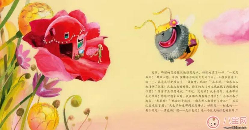 音乐绘本让孩子情绪更加丰富 音乐故事小仙子玛丽