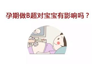 孕早期B超作用是什么有什么讲究 孕早期阴道B超对胎儿有影响吗