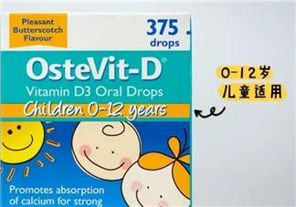 澳洲Ostevit-D维生素D怎么样 Ostevit-D维生素D成分测评