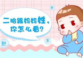 二胎孩子随母姓会被议论吗 二胎随母姓对孩子心理影响有哪些