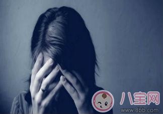 备孕前心情不好 怎么预防产前忧郁症