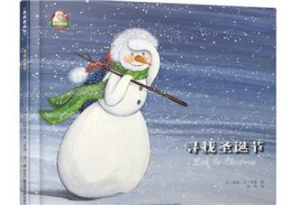 圣诞节绘本故事双语版 有关圣诞节英语绘本故事有哪些