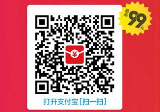 2017支付宝扫码领红包二维码图片 12月12日到31日结束