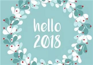 2017再见2018你好图片说说 2017再见2018你好发朋友圈配图句子