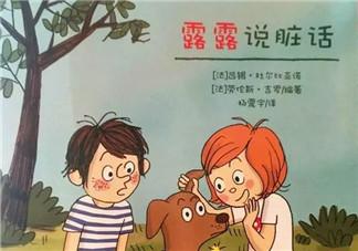 小孩说脏话看什么绘本好 小孩说脏话只是好玩吗