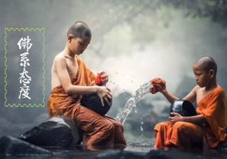 佛系的生活态度是什么意思 佛系的生活态度图片