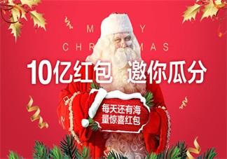 支付宝圣诞红包忘记领怎么办 在哪还可以兑换支付宝圣诞红包