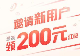 今日头条邀请新用户最高领200元红包活动 呼朋唤友领红包