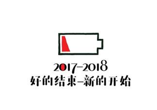 2018狗年元旦图片素材 2018狗年元旦发朋友圈配图