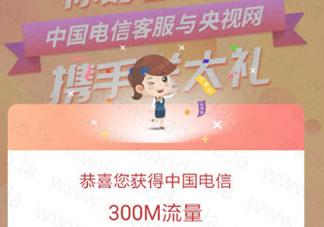 中国电信客服与央视网携手送大礼活动 100%得300M流量
