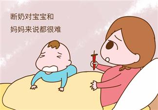 断奶后多久才完全退奶 给宝宝断奶有哪些注意事项