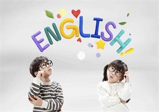 孩子记不住英语单词怎么办 用什么方法让孩子快速记住英语单词