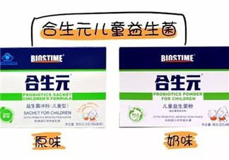 合生元益生菌原味和奶味区别 合生元益生菌原味和奶味哪个好