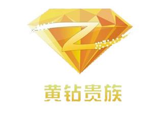 2018撸7天豪华黄钻活动分享