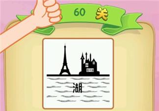 湖上面有一座塔和房子猜一个成语2018 侍郎第60关