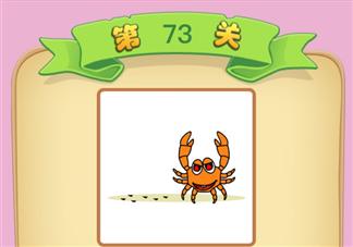 红色的螃蟹打一成语 微信成语猜猜看御史第73关怎么过