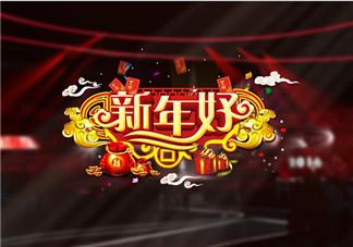 2018年湖南卫视小年夜春晚是什么时候 2018年湖南卫视小年夜春晚节目有哪些