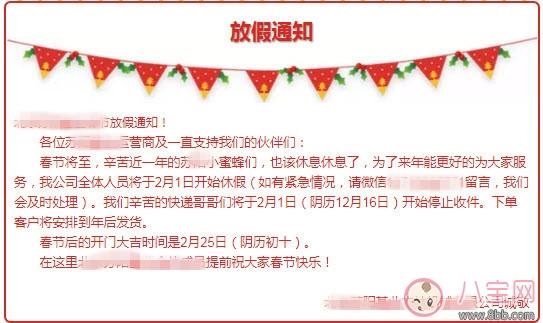 2018过年春节放假通知怎么写 工厂公司过年放假通知范文模版