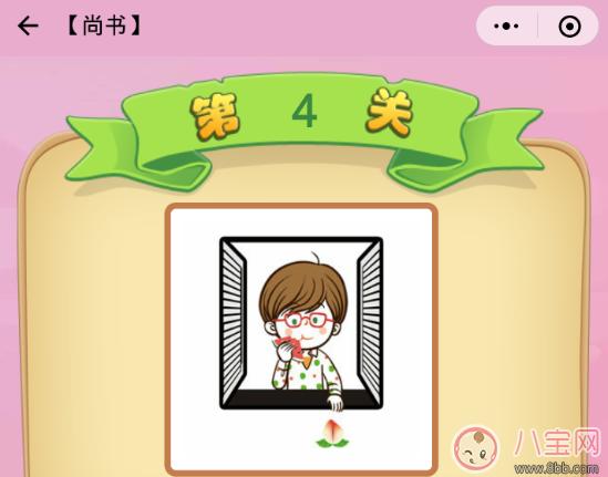 尚书第4关吃着西瓜想吃桃子成语答案2018