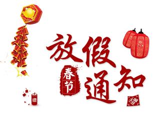 春节放假通知怎么写2018 春节放假通知范文