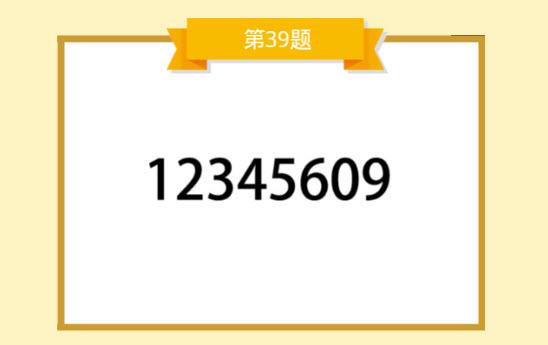 成语大师秀才39题12345609是什么成语答案
