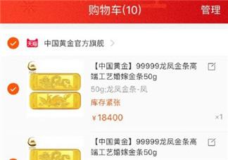 淘宝49999是什么梗 淘宝购物车加49999是什么活动