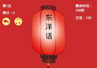 微信元宵灯谜东洋话猜个字答案 东洋话打一字是什么