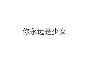 3.7女生节说说女生节图2018片 三七女生节快乐句子发朋友圈