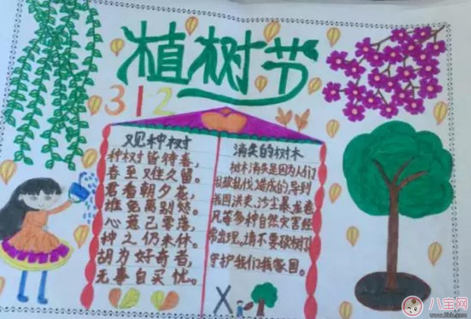 2018漂亮的植树节手抄报内容 植树节手抄报图片大全