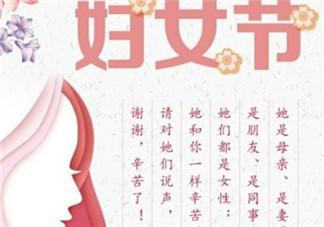 2018妇女节快乐祝福语 三八妇女节快乐句子说说图片