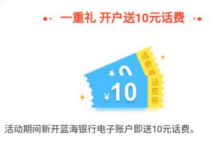 2018蓝海银行新用户送10元话费活动