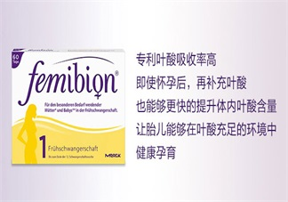 Femibion适合中国人吃吗 Femibion叶酸片试用测评