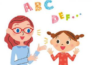 孩子什么时候学英语最好 孩子学英语的最佳年龄