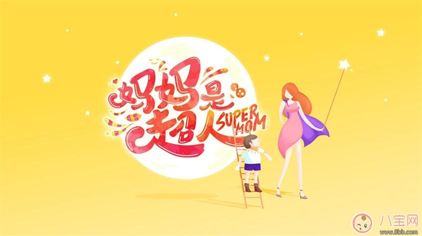 霍思燕贾静雯黄圣依邓莎谁是及格妈妈 妈妈是超人3有哪些育儿问题