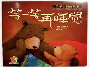 孩子看哪些绘本比较好 适合孩子看的绘本推荐