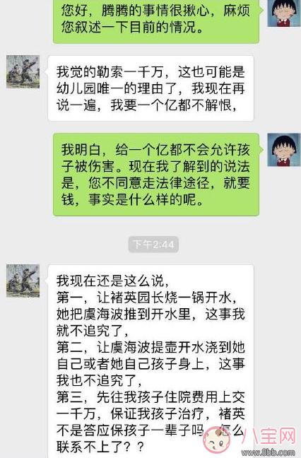 济南小太阳幼儿园虞海波身份背景 济南小太阳幼儿园虐童事件