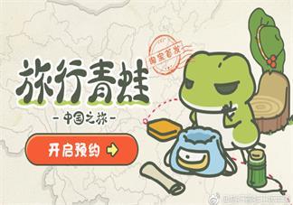 青蛙旅行中国版内测资格怎么获得 青蛙旅行中国版内测资格