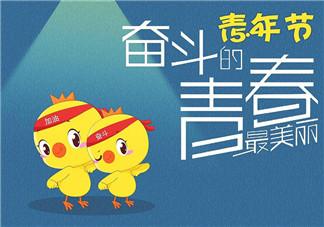 2018五四青年节祝福语说说 青年节快乐微信朋友圈祝福语配图