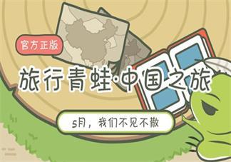 旅行青蛙中国版激活码怎么获得 旅行青蛙中国版激活码分享