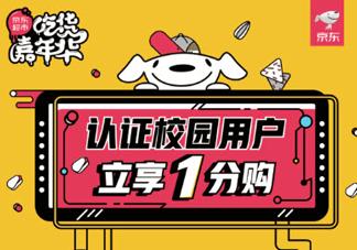 京东吃货嘉年华校园用户1分购物活动