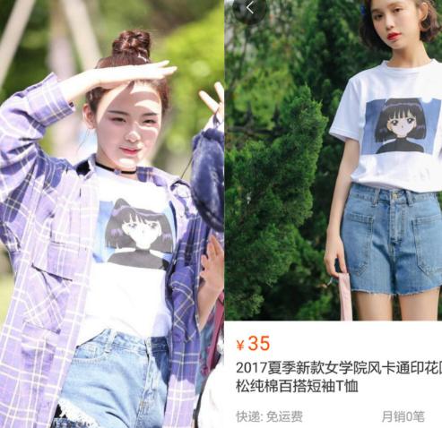 杨超越同款都是淘宝货 创造101杨超越同款衣服淘宝品牌