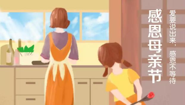 母亲节祝福图片最新2018 5月感恩母亲节图片素材大全