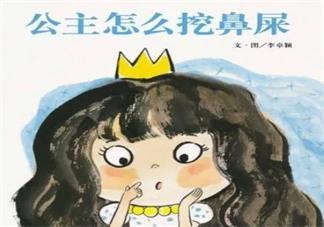 给女孩读什么绘本比较好 适合跟女孩读的绘本推荐