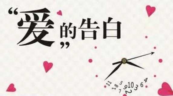 521秀恩爱朋友圈说说 521表白对女朋友的情话