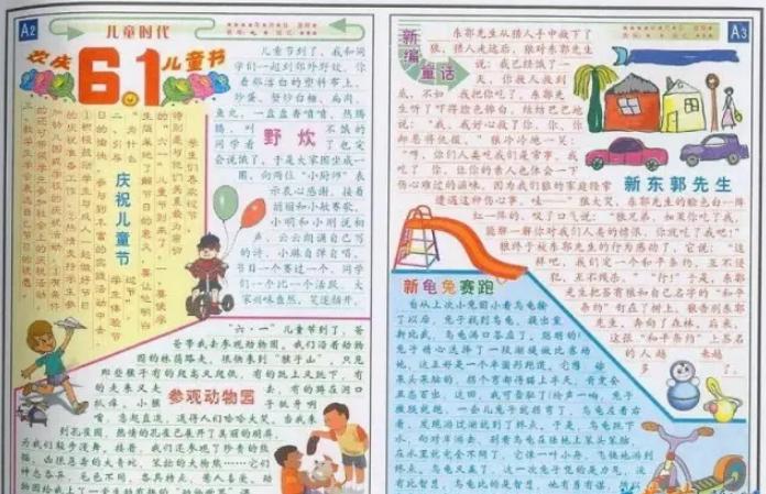 六一儿童节手抄报题目 六一儿童节手抄报版面设计