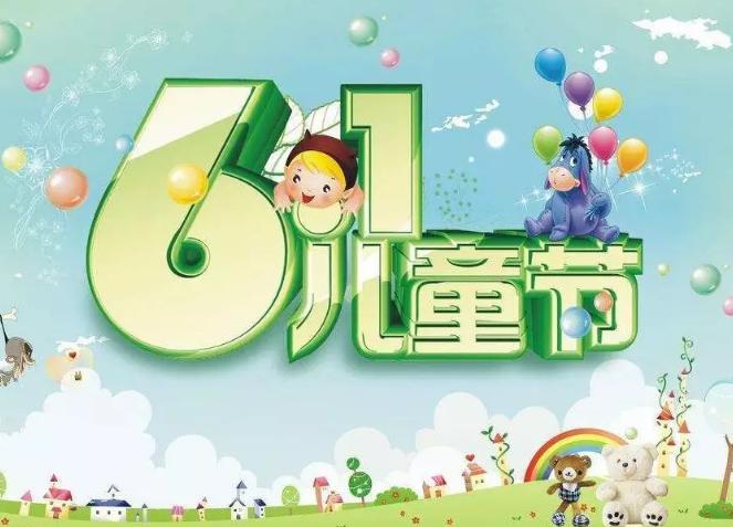 六一儿童节活动方案详细版 最新最全六一儿童节活动方案