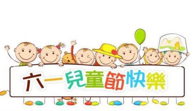 61儿童节手抄报内容 六一儿童节手抄报资料