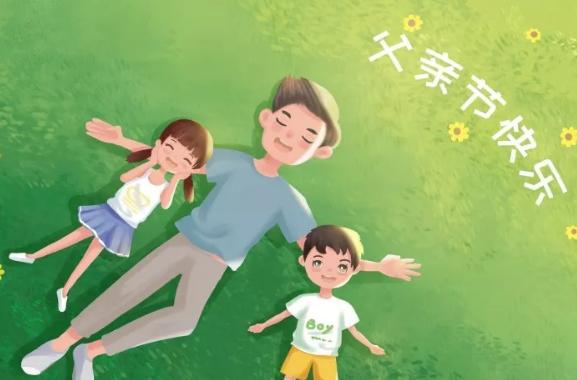 幼儿园父亲节和端午节一起的活动方案 2018父亲节加端午节活动流程